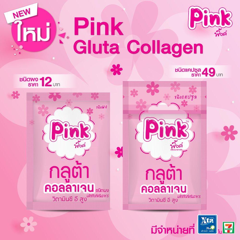 pink กลูต้าคอลลาเจน ชนิดผง