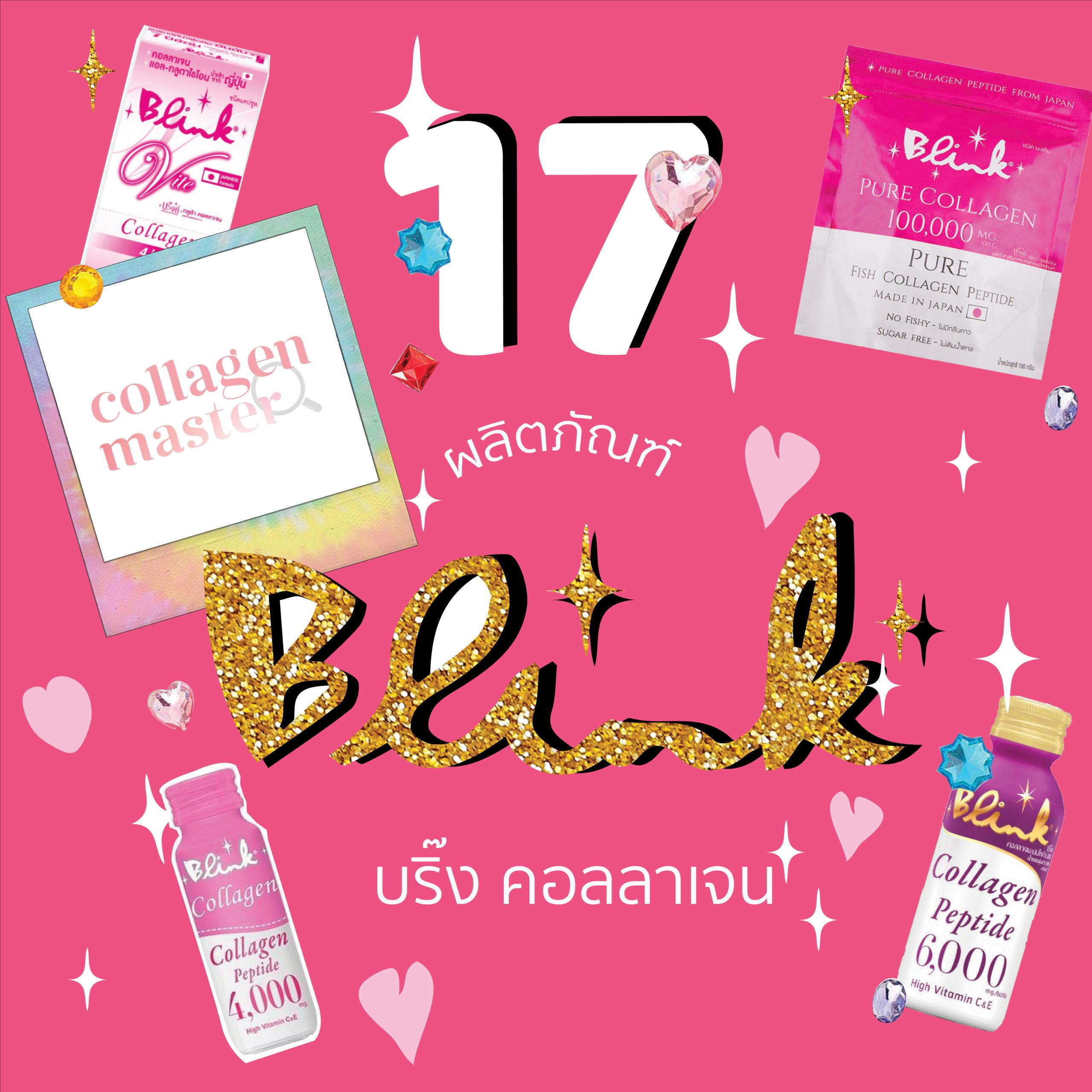 เทียบ 17 ผลิตภัณฑ์ brink collagen