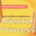 ไม่ต้องฉีดผิว ไม่ต้องกินกลูต้า ผิวขาวสวยไม่ยากด้วยเซรั่มส้มจาก Oriental Princess