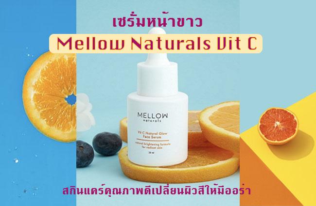 เซรั่มหน้าขาว Mellow Naturals Vit C สกินแคร์คุณภาพดีเปลี่ยนผิวสีให้มีออร่า