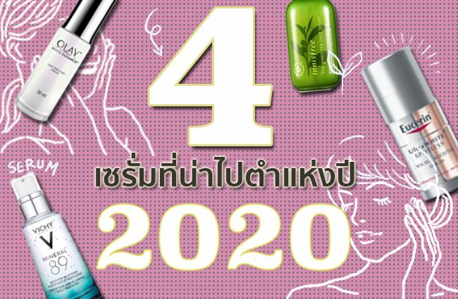 เซ รั่ ม 2020