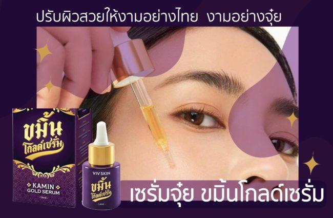ปรับผิวสวยให้งามอย่างไทย งามอย่างจุ๋ย เซรั่มจุ๋ย ขมิ้นโกลด์เซรั่ม