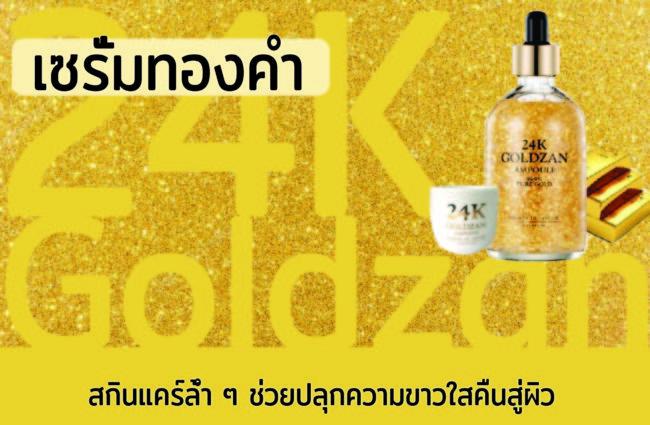 เซรั่มทองคำ 24K Goldzan สกินแคร์ล้ำ ๆ ช่วยปลุกความขาวใสคืนสู่ผิว