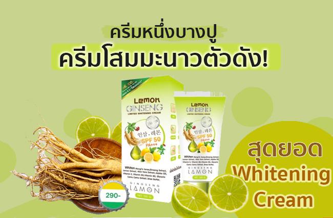 ครีมหนึ่งบางปู ครีมโสมมะนาวตัวดัง! สุดยอด Whitening Cream