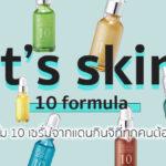 บอกต่อ #10 It's skin 10 formula เซรั่ม 10 เซรั่มจากแดนกินจิที่ทุกคนต้องมี