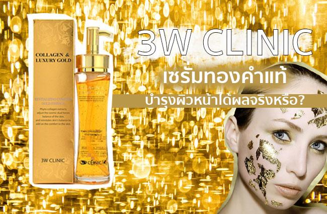 3W CLINIC เซรั่มทองคำแท้ บำรุงผิวหน้าได้ผลจริงหรือ?