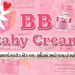 แนะนำ ครีม บี บี BB Baby Cream สกินแคร์ลดสิว ฝ้า กระ เพื่อผิวหน้ากระจ่างใส