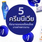 # 5 ครีมนีเวียที่สามารถครองใจคนไทยมาอย่างยาวนาน
