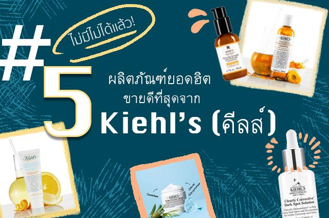 #5 อันดับ ผลิตภัณฑ์ยอดฮิต ขายดีที่สุดจาก Kiehl's(คีลส์) ไม่มีไม่ได้แล้ว!