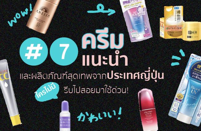 แนะนำ #7 ครีม และผลิตภัณฑ์สุดเทพจากประเทศญี่ปุ่น ใครไม่มีรีบไปสอยมาใช้ด่วน!