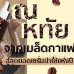 เซรั่ม ณ หทัย จากเมล็ดกาแฟสู่สุดยอดเซรั่มน่าใช้แห่งปี