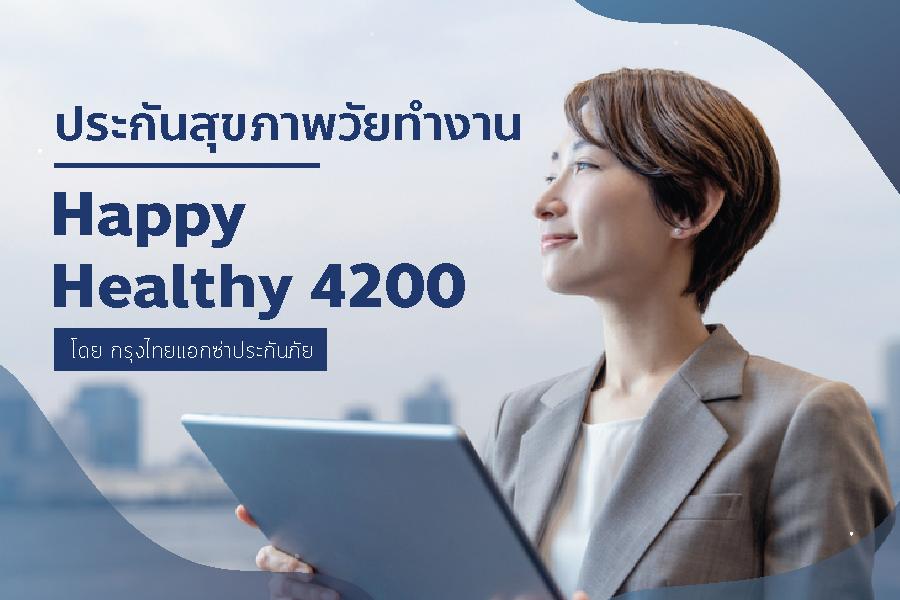 สุขภาพดี 4200
