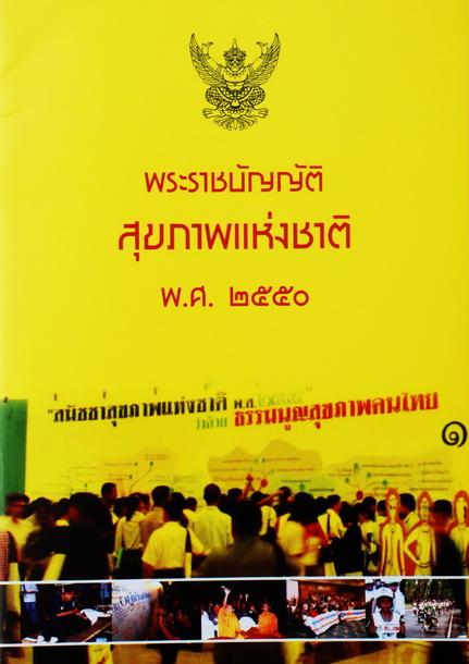 พ.ร.บ.สุขภาพแห่งชาติ พ.ศ.2550 กับ สุขภาพของคนไทยในปัจจุบัน
