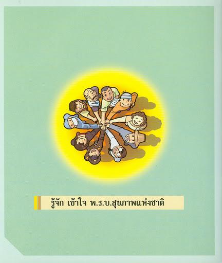 พ.ร.บ สุขภาพแห่งชาติ2550