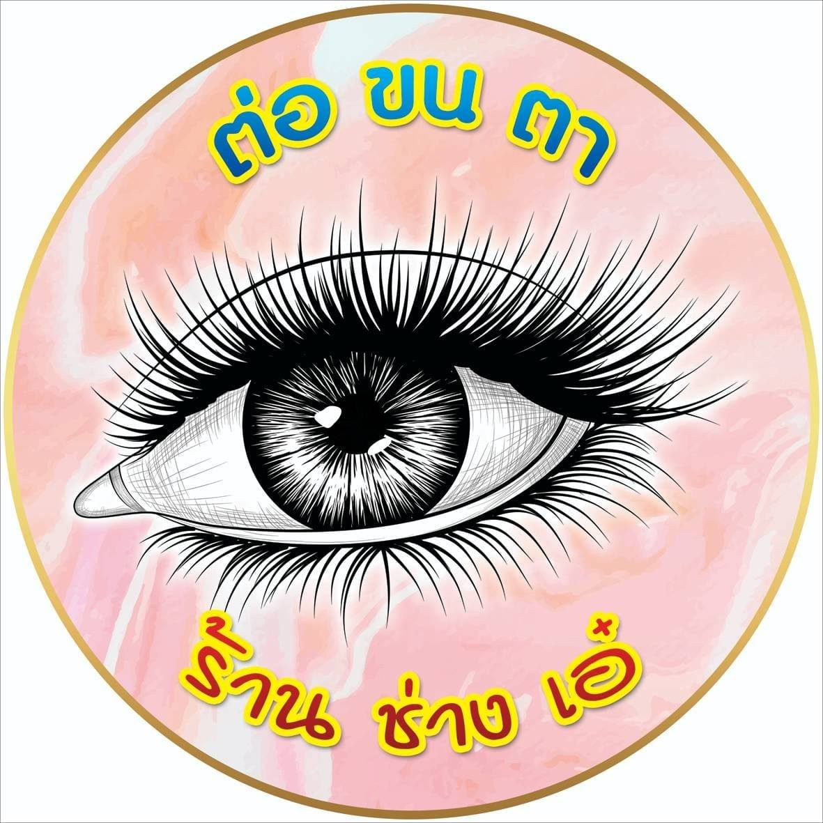 ต่อขนตา บาง ใหญ่
