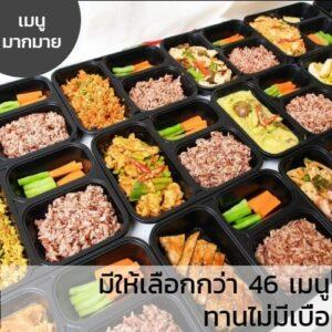 อาหารคลีนส่งฟรี