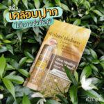 #4 ลิปสีผึ้งคำน่อย ผลิตภัณฑ์จากธรรมชาติ ปากชุ่มชื่น ฟื้นความหมองคล้ำ