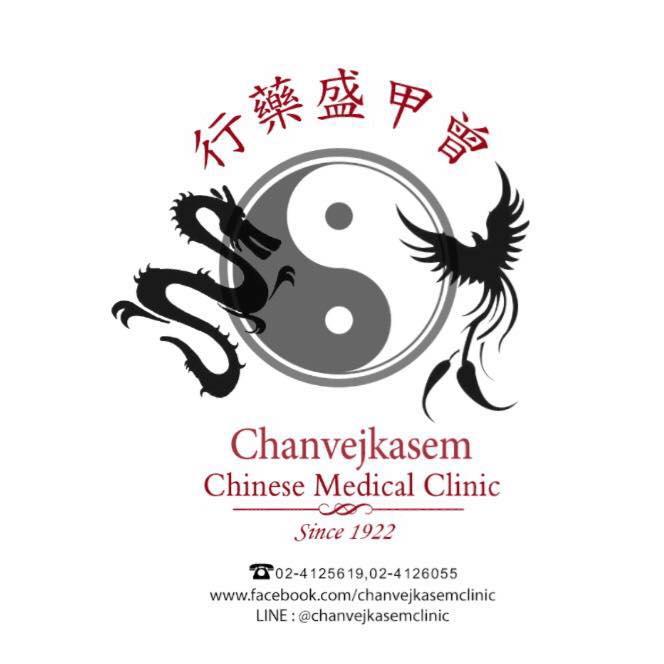 แพทย์แผนจีนที่ไหนดี