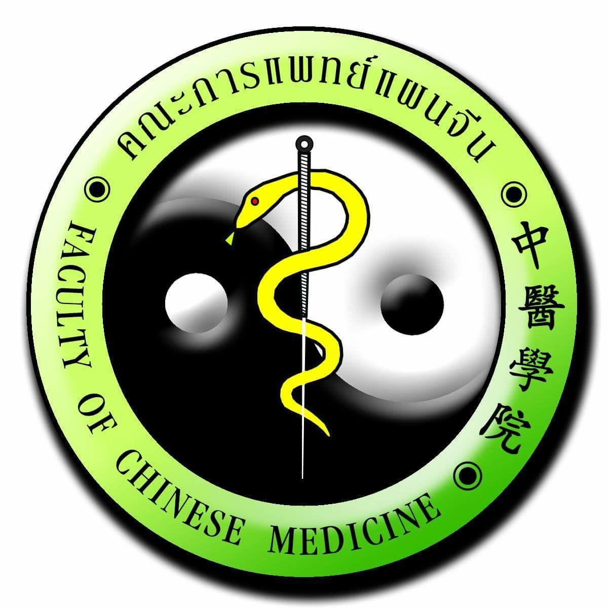 เรียนแพทย์แผนจีน เสาร์อาทิตย์