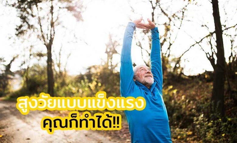 ออกกำลังกาย สสส