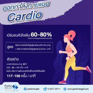 ออกกำลังกายคาร์ดิโอ