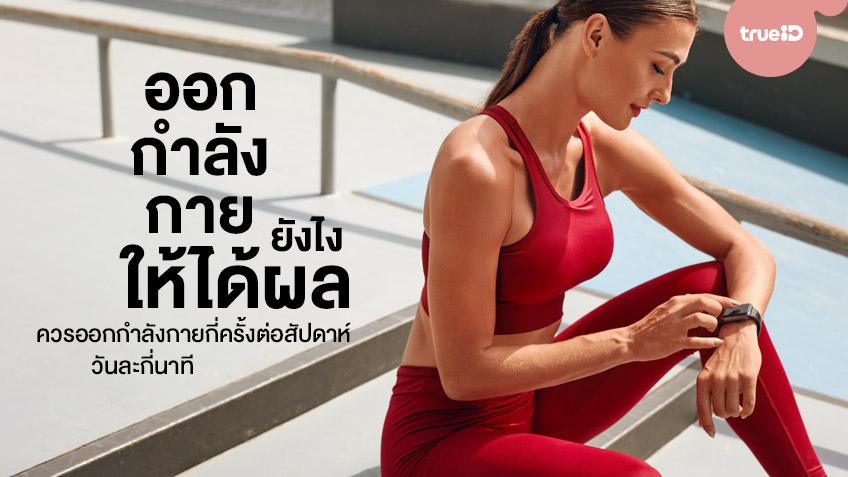 #อยากเผาผลาญไขมัน…ต้องออกกำลังกายกี่นาที???