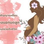 """9# สัญญาณเตือน """"ท้องนอกมดลูก"""" อันตรายถึงชีวิต"""