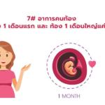 #7 อาการคนท้อง ช่วง 1 เดือนแรก และ ท้อง 1 เดือนใหญ่แค่ไหน