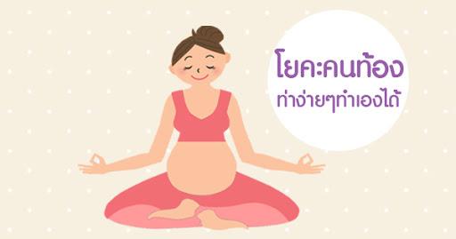 ท้อง 6 สัปดาห์ ซาวด์ ไม่ เจอ ท้อง 6 เดือน แน่นท้อง มาก