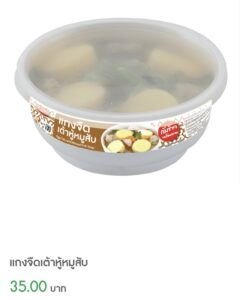 อาหารลดน้ำหนัก ในเซเว่น