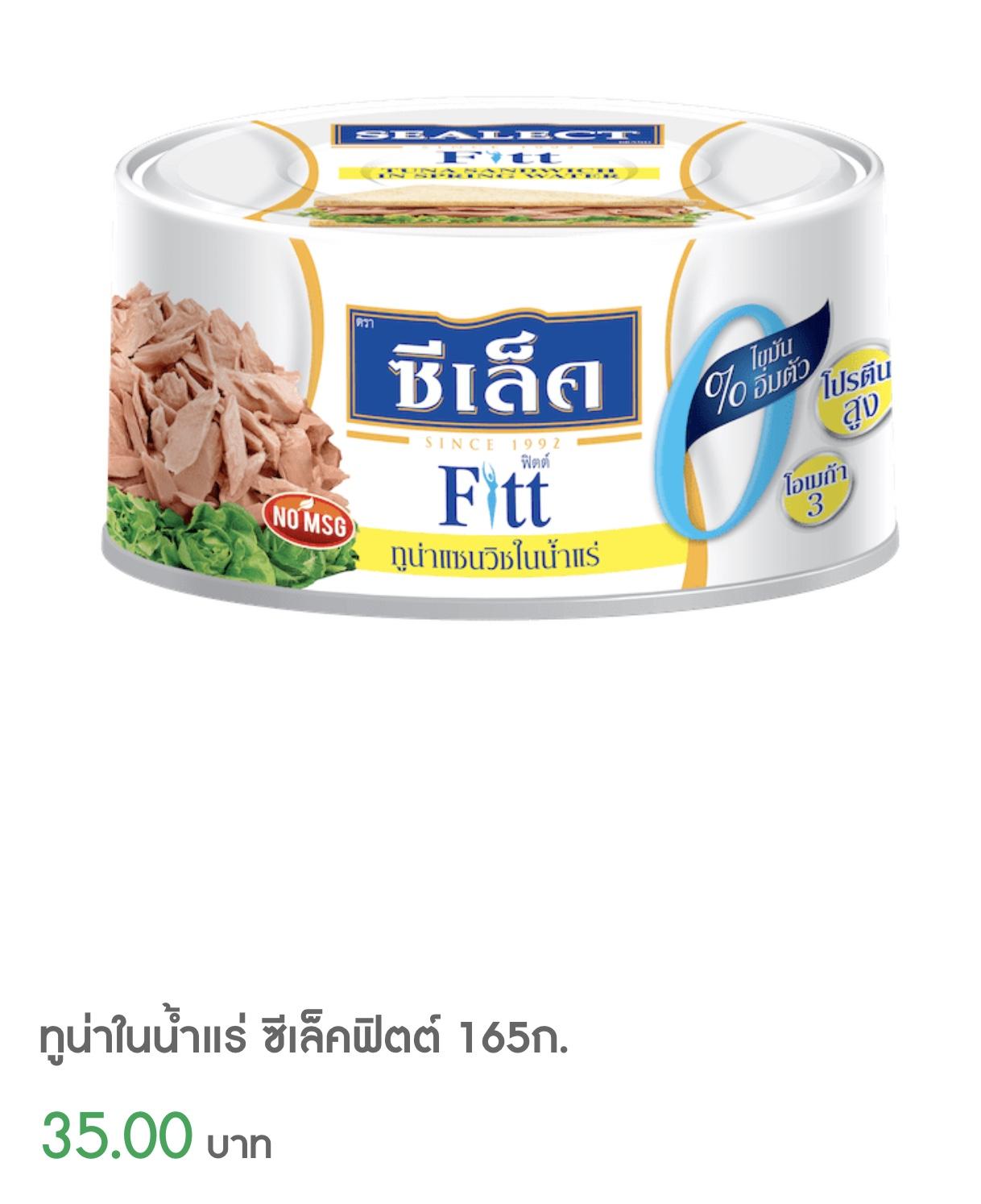อาหารลดน้ำหนัก เซเว่น