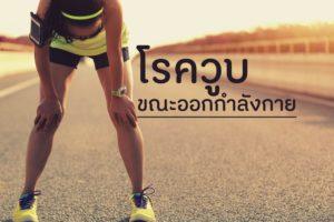 ออกกำลังกายหน้ามืด