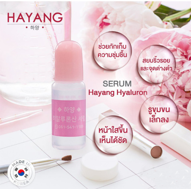 ไฮยาลูรอนสีชมพู