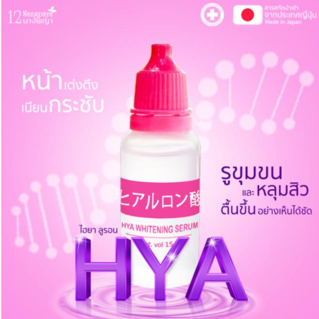 ไฮยาลูรอนสีชมพูสีม่วงต่างกันยังไง