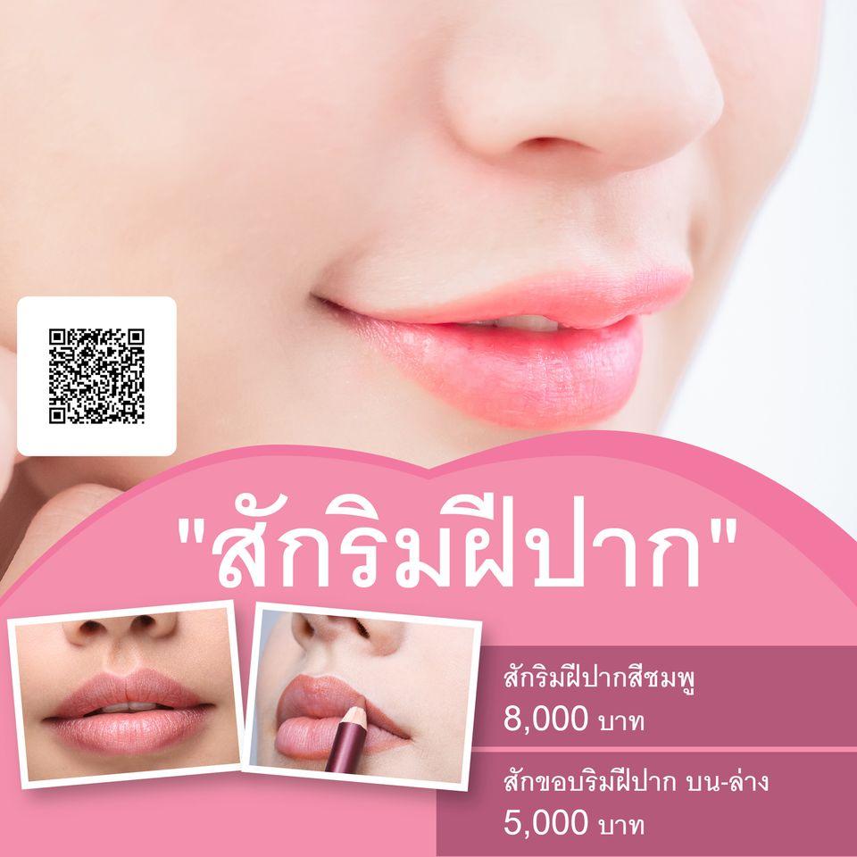 สัก ปาก ชมพู ยัน ฮี pantip