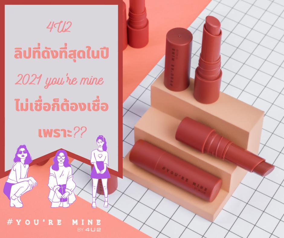ลิ ป 4u2 you re mine