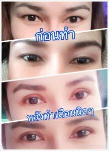 ทํา ตา หมอ หลิน
