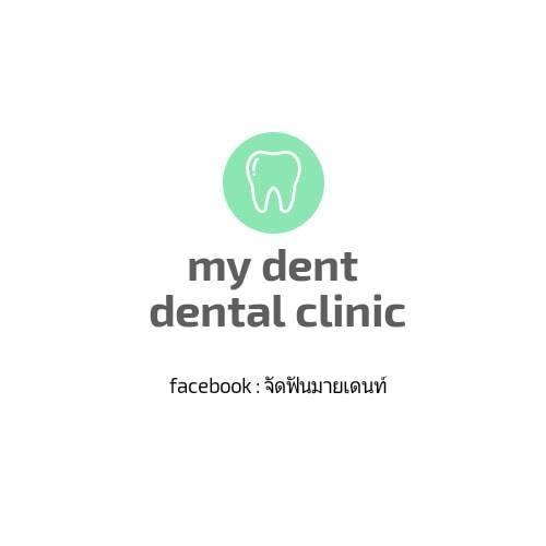 จัด ฟัน 2 ชั้น