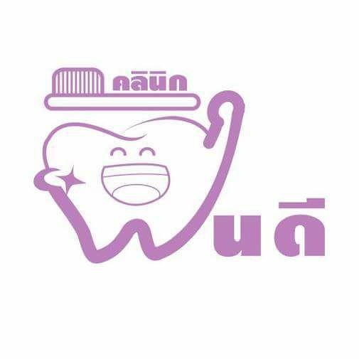 จัด ฟัน ศรีสะเกษ