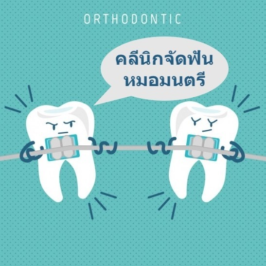 จัดฟันภูเก็ต