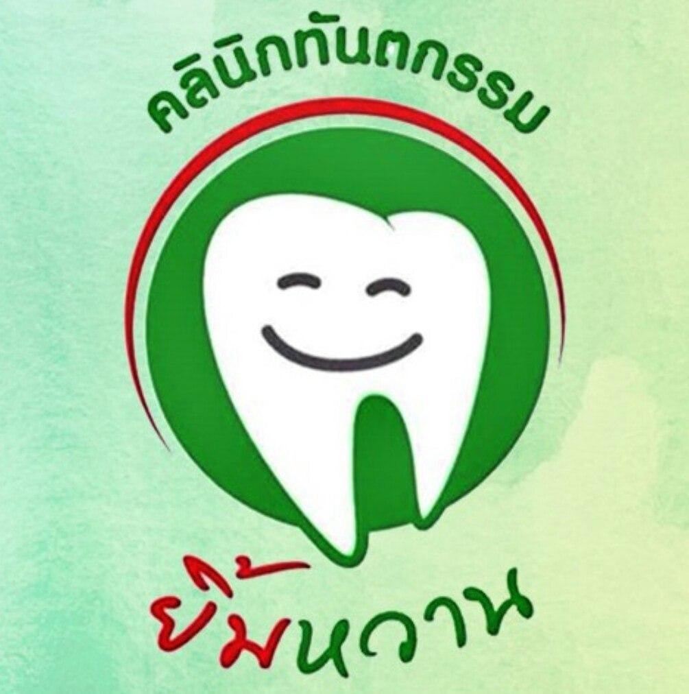 จัด ฟัน พิษณุโลก